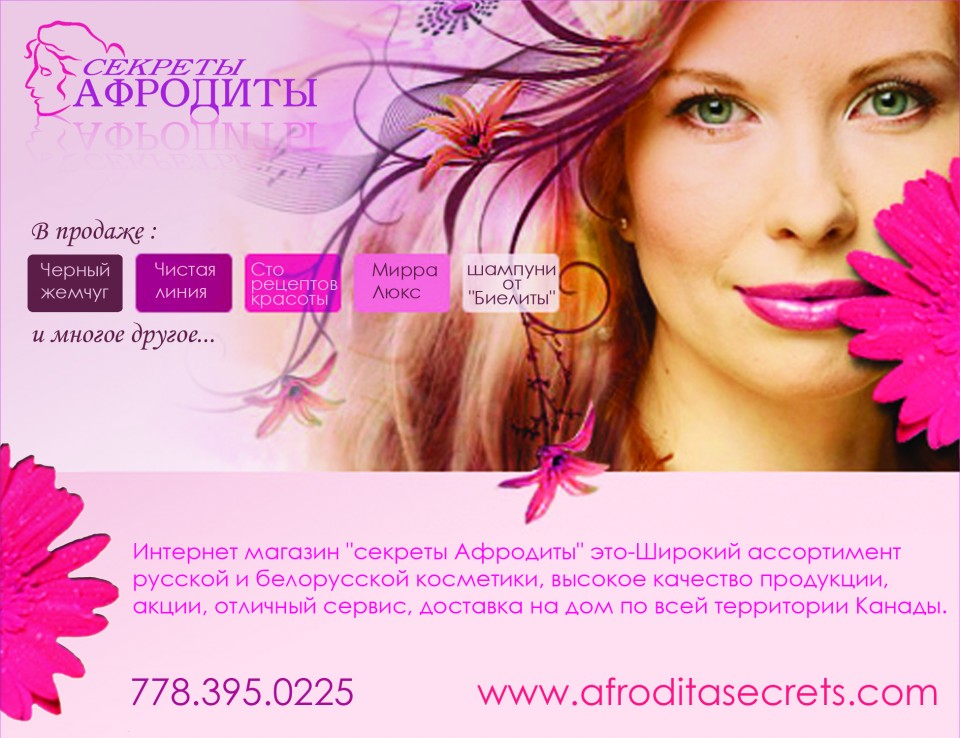 Afrodita's Secret