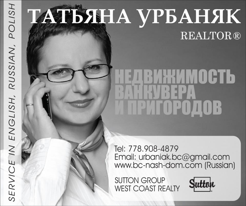 Tatiana Urbaniak